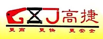 深圳市高捷装卸设备有限公司