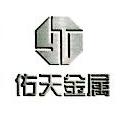 南京佑天金属科技有限公司 最新采购和商业信息