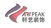 云南轩艺装饰设计有限公司 最新采购和商业信息
