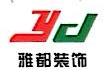 东莞市雅都装饰工程有限公司 最新采购和商业信息