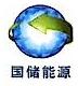 上海国储能源集团有限公司 最新采购和商业信息