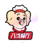 上海八戒网络科技有限公司