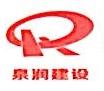 福建泉润建设工程有限公司 最新采购和商业信息