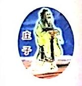 武安市庄子印刷有限公司