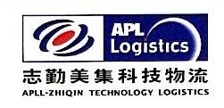 深圳志勤电子有限公司 最新采购和商业信息