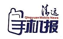 清远市北江数据传媒有限公司 最新采购和商业信息