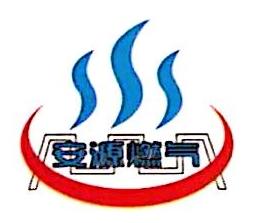 高邮安源燃气有限公司 最新采购和商业信息