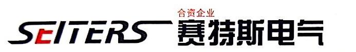 沈阳赛特斯电气技术有限公司 最新采购和商业信息