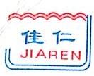 江阴市华能电热器材有限公司