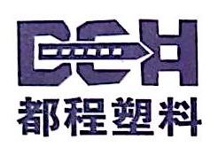 山东华都托盘制造有限公司 最新采购和商业信息