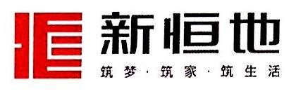 陕西新恒地房地产开发有限公司 最新采购和商业信息
