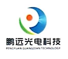 合肥鹏远光电科技有限公司 最新采购和商业信息