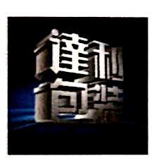 浙江达利包装有限公司 最新采购和商业信息