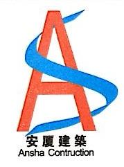 上海安厦建筑工程有限公司 最新采购和商业信息