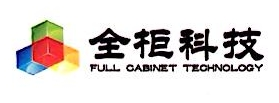 重庆全柜科技有限公司