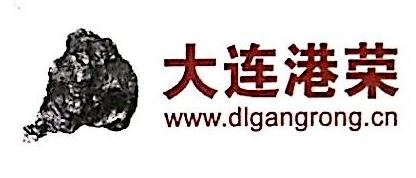 大连港荣国际贸易有限公司 最新采购和商业信息