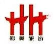 黟县徽黄旅游发展(集团)有限公司