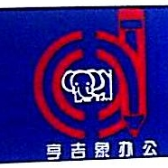 新疆亨吉象工贸有限公司 最新采购和商业信息