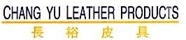 深圳市长裕皮具有限公司 最新采购和商业信息