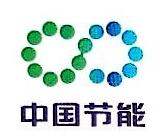 中节能(汕头潮南)环保能源有限公司