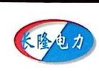 沈阳长隆电力设备制造有限公司