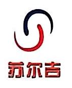 常州市苏尔吉干燥设备有限公司 最新采购和商业信息
