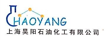 上海昊阳石油化工有限公司