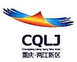 重庆两江新区公共租赁房投资管理有限公司 最新采购和商业信息