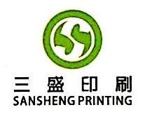 东莞市三盛印刷有限公司 最新采购和商业信息