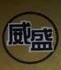 深圳鸿威盛商贸有限公司