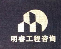 云南明睿工程咨询有限公司 最新采购和商业信息