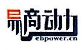 江苏易商动力网络科技有限公司
