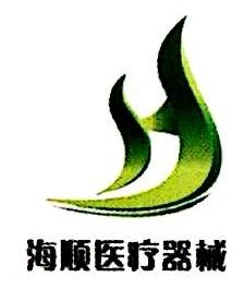 广州海顺医疗器械有限公司 最新采购和商业信息