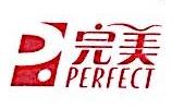 完美(中国)有限公司北京分公司 最新采购和商业信息