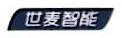 上海世麦智能科技有限公司 最新采购和商业信息