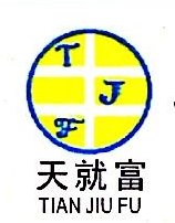 广西天就富商贸有限公司 最新采购和商业信息