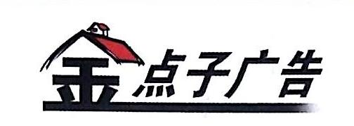 山东金点子广告传媒有限公司广汉分公司 最新采购和商业信息