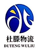 上海杜滕物流有限公司 最新采购和商业信息