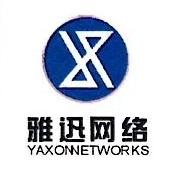武汉雅迅网络技术有限公司 最新采购和商业信息