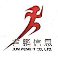 长沙君鹏信息技术有限公司 最新采购和商业信息