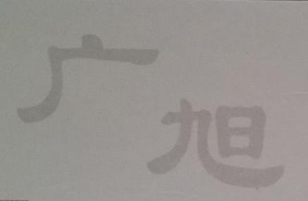 安徽广旭建设工程有限公司 最新采购和商业信息