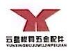 武汉云煋商贸有限公司 最新采购和商业信息