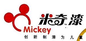 鹤山市米奇涂料有限公司 最新采购和商业信息