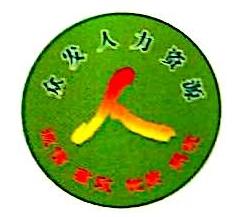 惠州市众发人力资源有限公司 最新采购和商业信息