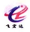 扬州飞宏达物资有限公司
