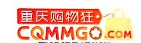 重庆购物狂网络技术有限公司 最新采购和商业信息