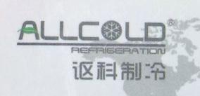 深圳市讴科制冷设备有限公司 最新采购和商业信息