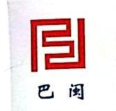 重庆巴闽贸易有限公司 最新采购和商业信息