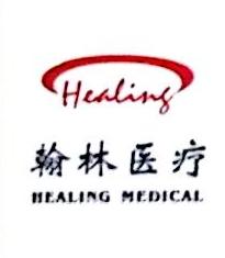 重庆翰林医疗设备有限公司