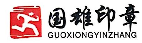 广州市国雄印章有限公司 最新采购和商业信息
